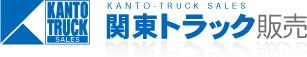 関東トラック販売